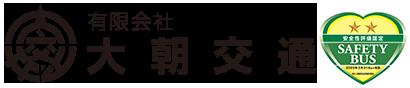 有限会社大朝交通【公式サイト】広島・北広島町・大朝